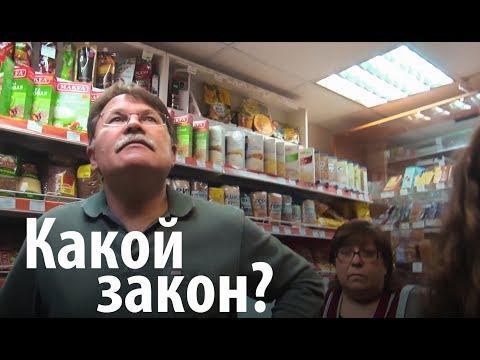 Хрюши Против | Воронеж - Какой закон?