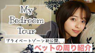 【ルームツアー】初公開!一人暮らしの寝室紹介します! thumbnail