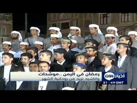 رمضان في اليمن موشحات وأناشيد تزيد من الروحانية Youtube
