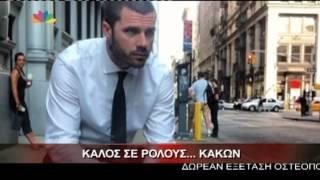 Gossip tv gr Χρήστος Βασιλόπουλος Mιλά για την συμμετοχή του σε Χολιγουντιανή ταινία