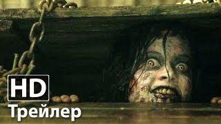 Зловещие мертвецы - Русский трейлер | без цензуры | HD