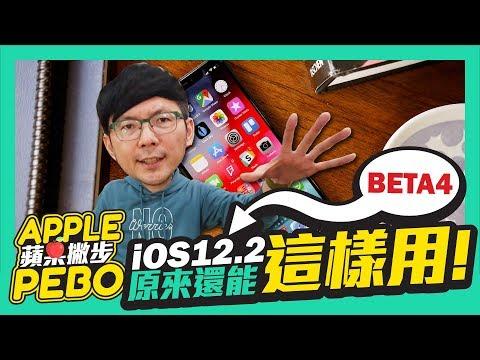 iOS12.2更新3大亮點實測搶先看l 有對應新款Apple AirPods l 兒童有 ...