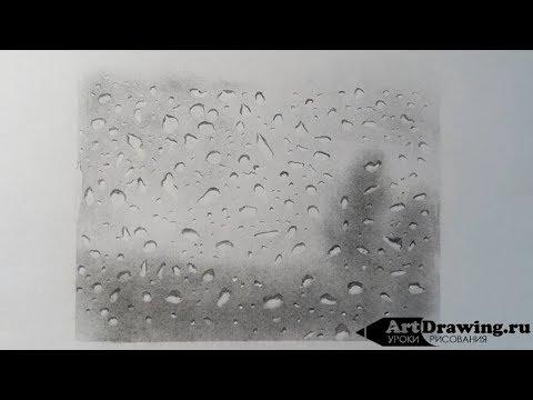 рисуем капли дождя на стекле карандашом
