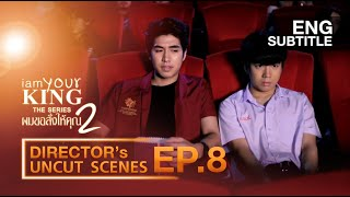 I AM YOUR KING SS2 ผมขอสั่งให้คุณ |EP.8|【Director's Uncut Scenes Official】