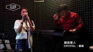 亲密爱人 Cover By Crystal
