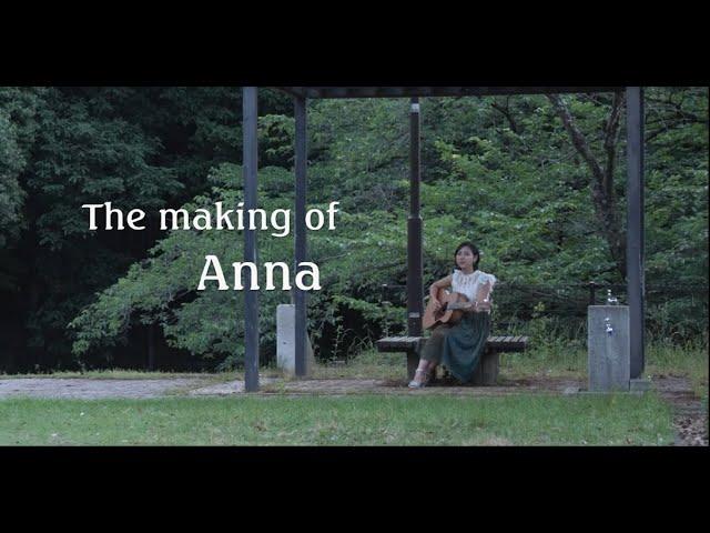 Anna MV メイキング