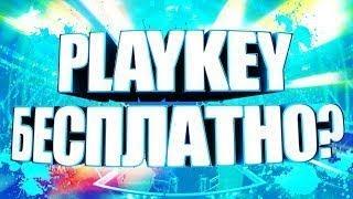 playKey взлом КОД как играть бесплатно в 2019 без подписки