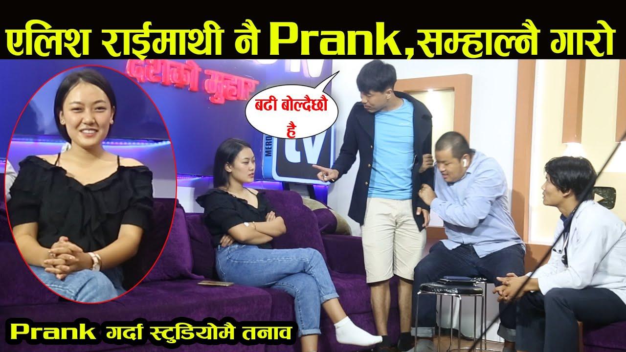 मोडल सुजताले prank गर्दा रिसाए एलिश राई,अन्तरवार्ता नै नदिई झण्डै निस्किए Dada Pakha 5M celebration