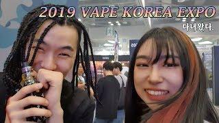2019 Vape Korea Expo 갔다왔어요 7월 …