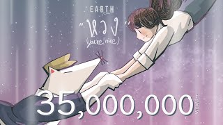 หวง (you're Mine) - เอิ๊ต ภัทรวี [official Mv]