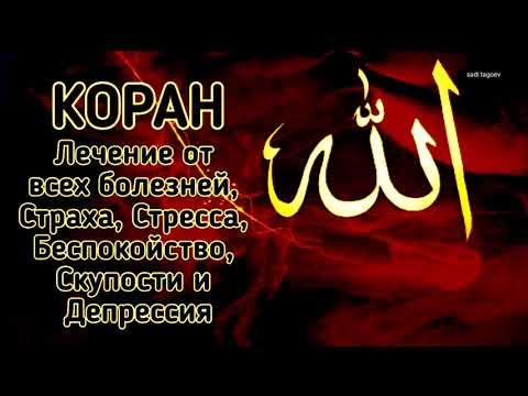 Лечение Кораном _ От болезней, стресса, депрессия, страха, страдания, беспокойства