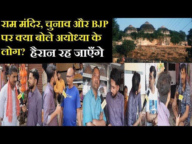 BJP, Ram Mandir और Elections के बारे में Ayodhya के लोगों ने ये बातें कही हैं