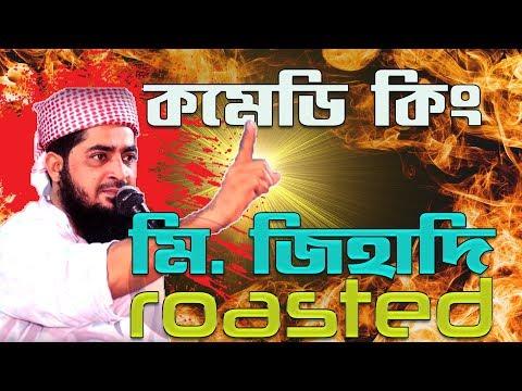 হুজুরের ভন্ডামি ফাঁস! | Eliasur Rahman Zihadi Bangla Funny Waz Islamic Mahfil 2019 ROASTED VIDEO