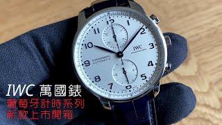 IWC萬國表最新葡萄牙計時系列2019 Portugieser Chronograph IW371605|2020開箱【奈森路Nathan】