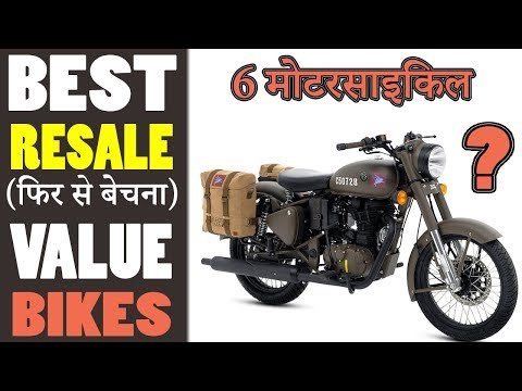 6 Best Resale Value Bikes With Price In India 2019 In Hindi Youtube