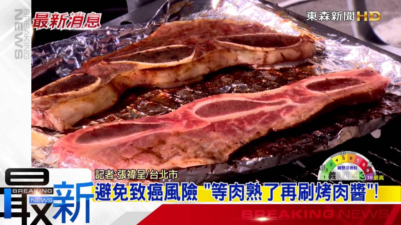 中秋節烤肉-避免致癌風險 「等肉熟了再刷烤肉醬」
