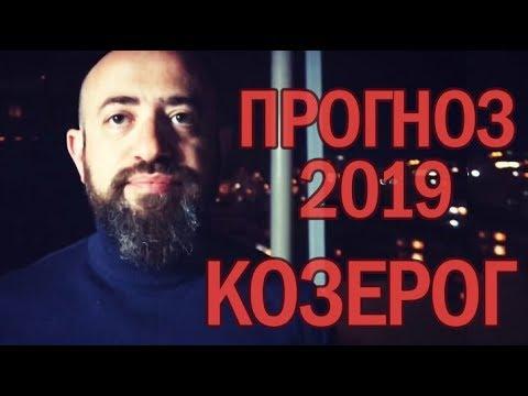 Гороскоп КОЗЕРОГ 2019 год / Ведическая Астрология