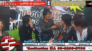 歌舞伎町S collection【週末ヒーローエスコレンジャー】 (14/2/10) お店...