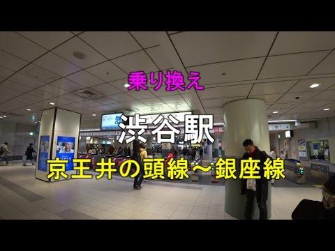 【乗り換え】渋谷駅 半蔵門線(田園都市線)ハチ公改札~銀座 ...