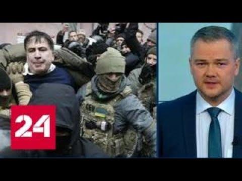 Саакашвили, высланный в Польшу, требует возвращения - Россия 24 - Смотреть видео онлайн