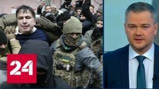 Саакашвили, высланный в Польшу, требует возвращения - Россия 24