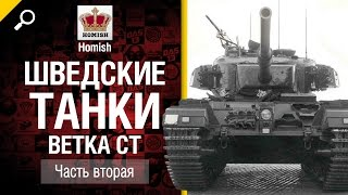 Шведские Танки - Ветка СТ - Часть 2 - от Homish [World of Tanks]