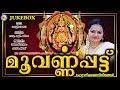 Download ഭക്തിസാന്ദ്രമായ സൂപ്പർഹിറ്റ് ദേവീഗീതങ്ങൾ | Moovarnapattu | Hindu Devotional Songs Malayalam MP3 song and Music Video