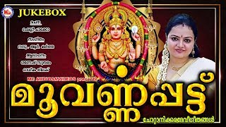 ഭക്തിസാന്ദ്രമായ സൂപ്പർഹിറ്റ് ദേവീഗീതങ്ങൾ | moovarnapattu | hindu devotional songs malayalam