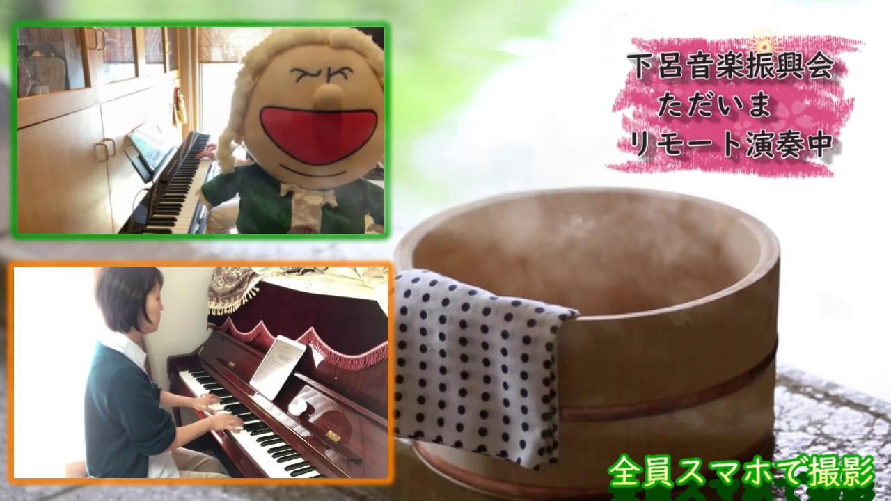 下呂音楽振興会メンバーによるリモートリレー連弾演奏