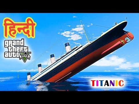 GTA 5 - TITANIC Aakhir Doob Gai | Funny Trimurty