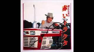 小林旭 - 赤いトラクター