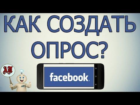 Как создать опрос в Фейсбуке с телефона?