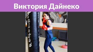 Виктория Дайнеко возобновила отношения с экс-возлюбленным