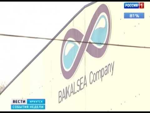 Право на «Байкал». Что на самом деле оформила компания из Иркутской области?