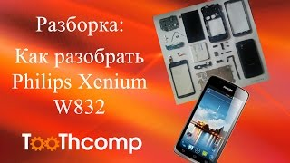разборка Philips W832