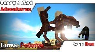 Garry's Mod (Co-op) - Битва Огромных Роботов