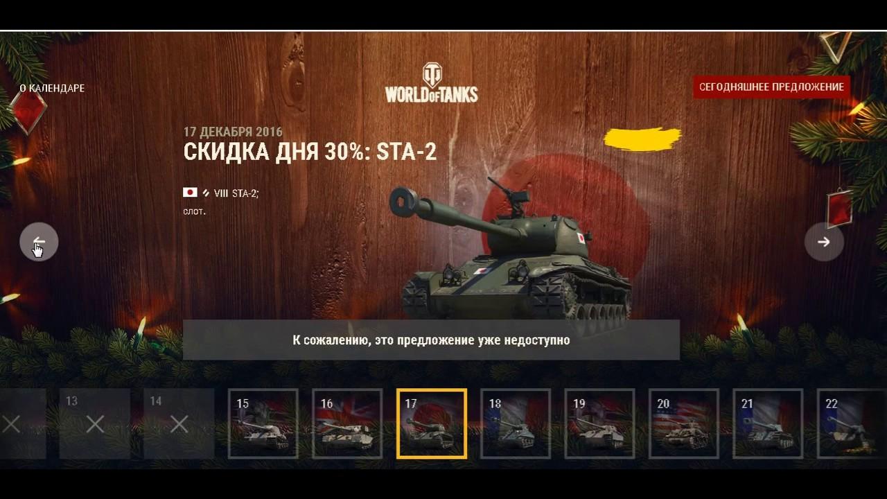 секретный бонус код world of tanks