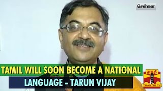 """Tamil Will Soon Become A National Language"" - Tarun Vijay | Thanthi TV"