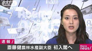 斎藤健農林水産副大臣の初入閣が内定(17/08/02)
