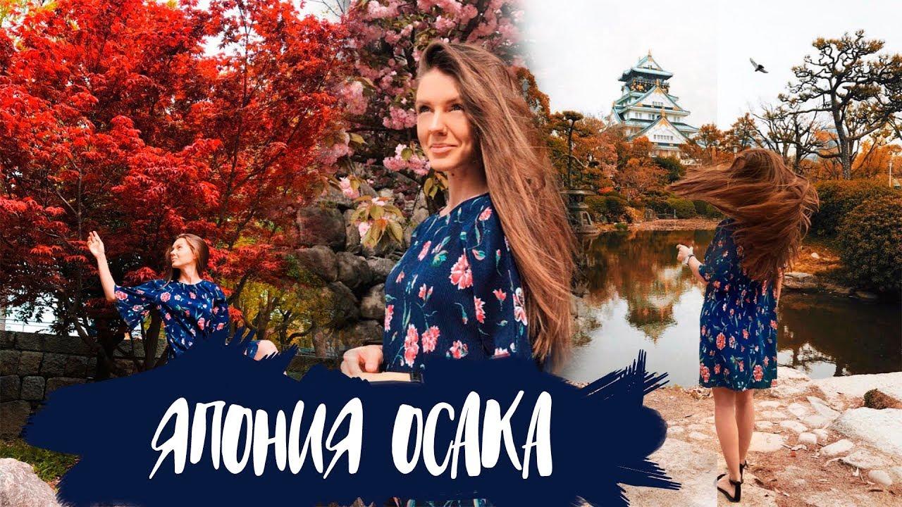 Осака | Первые дни в Японии | Японское метро