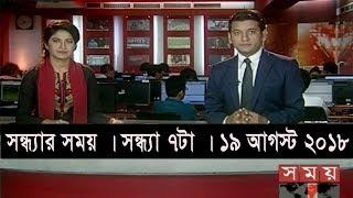 সন্ধ্যার সময় | সন্ধ্যা ৭টা | ১৯ আগস্ট ২০১৮ | Somoy tv bulletin 7pm  | Latest Bangladesh News HD