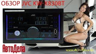 Обзор JVC KW-X830BT - автомобильный 2 DIN Bluetooth ресивер