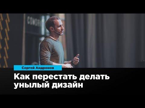 Как перестать делать унылый дизайн | Сергей Андронов | Prosmotr