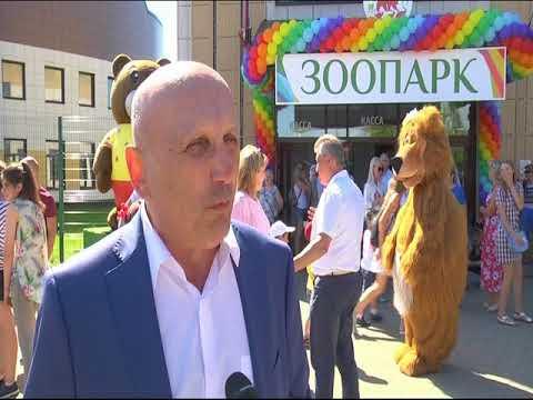 Ярославский зоопарк отпраздновал десятилетний юбилей