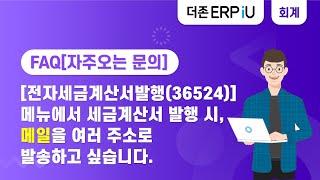[ERP iU] [전자세금계산서발행(36524)]에서 …