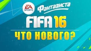 Фантазиста Play - Что нового будет в FIFA 16