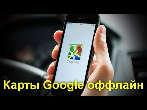Карты Google оффлайн — как скачать и дополнительные возможности