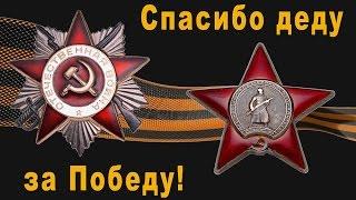 Олег Пахомов Спасибо Деду за Победу! 2017