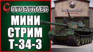 Быстрый Стрим на Т-34-3