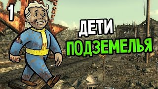 СТРИМ ПО Fallout 3 #1 ДЕТИ ПОДЗЕМЕЛЬЯ!
